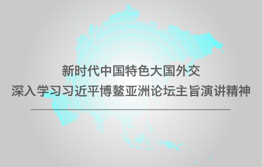 【专题】新时代中国特色大国外交