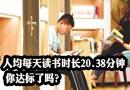 中国新闻出版研究院今天发布了《第十五次全国国民阅读调查》,你达标了吗?[阅读]