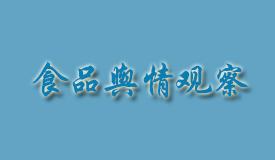 """""""深夜食堂""""温暖北京 外卖升级广受关注"""