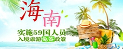 这59国人员入境海南旅游 免签!自5月1日起,在海南省实施59国人员入境旅游免签,政策详解。[阅读]