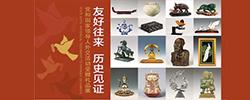 大国领导人亲收的友谊在国家博物馆的18号展厅,展出着600多件自新中国成立以来收到的国礼。[阅读]