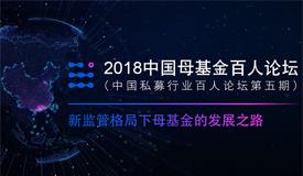 关注:2018中国母基金百人论坛