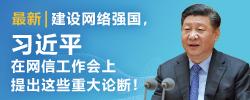 习近平在网信工作会上的重大论断4月20日至21日,全国网络安全和信息化工作会议在北京召开,习近平发表重要讲话。[阅读]