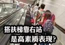 """乘坐扶梯时""""左行右立"""",是不少人觉得""""礼让""""的文明行为?真相你肯定想不到...[阅读]"""