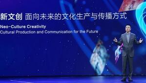 腾讯五大文创业务集中发布