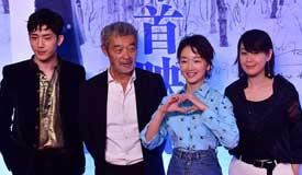 刘若英执导《后来的我们》首映