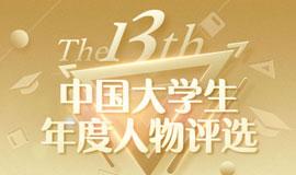 中国大学生年度人物评选结果公示
