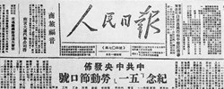 """""""五一口号""""的故事""""五一口号""""是中国共产党建立新中国的宣言书、动员令。它的发布有什么故事呢?[阅读]"""