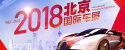 2018北京国际车展今日开幕本届车展共展示车辆1022台,其中全球首发车型105台,新能源车型174台。[阅读]