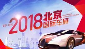 全球首发车型超百款 直击2018北京国际车展