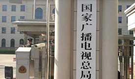 广电总局:集中清理下线问题节目150余万条