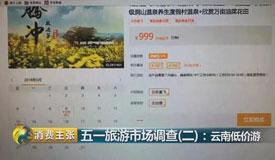卧底云南旅游低价团:团费不足机票一半