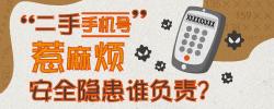 """""""二手手机号""""安全隐患谁负责?二手号码或带来烦恼,如登录他人账号、不能注册App、看到前号主的隐私等。[阅读]"""