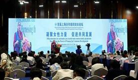 首届上海合作组织妇女论坛在京举办