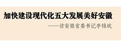安徽省委书记,回答了五个问题就学习贯彻十九大精神、建设现代化五大发展美好安徽,记者专访了省委书记李锦斌。[阅读]