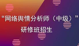"""""""网络舆情分析师(中级)""""研修班招生"""