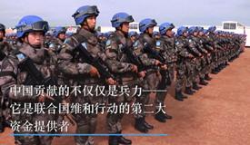 中国是联合国维和行动重要兵力资金贡献国
