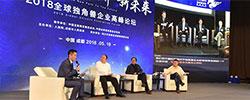 全球独角兽企业高峰论坛硅谷分论坛来自中美政界和投资界的逾百名人士隔屏对话,聚焦全球独角兽企业的成长生态。[阅读]