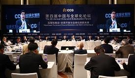 第四届中国与全球化论坛在京举行