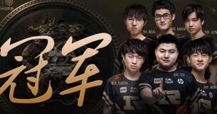 中国战队夺冠英雄联盟季中冠军赛