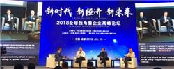 """独角兽企业助力中国新经济发展5月19日,""""2018全球独角兽企业高峰论坛""""在成都闭幕。""""新经济""""成为关注的焦点词。[阅读]"""