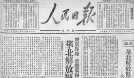 70载人民日报见证中国发展大事