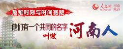 【特别策划】点赞河南人最近,有这样一群人,他们在危难时刻与时间赛跑,他们有一个共同的名字――河南人![阅读]