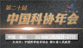第二十届中国科协年会