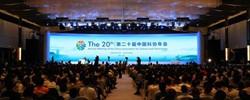 科协年会很有料第二十届中国科协年会27日在浙江杭州闭幕,这届科协年会有何不一样?[阅读]