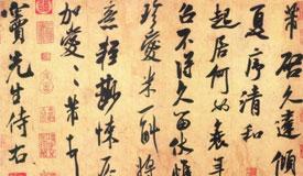 夏序清和 起居何如――米芾的《清和帖》