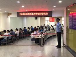 2018年北京高考阅卷21万份 23日发布成绩