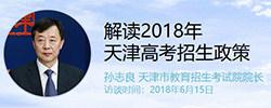 """天津高考志愿填报那些事儿今年有哪些变化?咋避免""""高分低报""""?天津教育招生考试院院长为您答疑。[阅读]"""