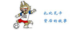 扎比瓦卡背后的故事俄罗斯世界杯上,有很多中国元素――可爱的吉祥物扎比瓦卡就是其中之一。[阅读]