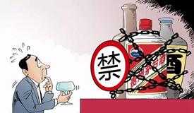 江苏:升级禁酒令 严防擦边球