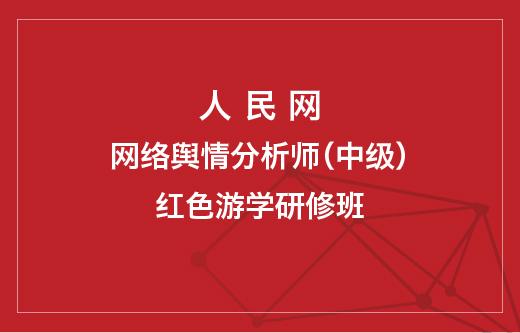 【舆情分析+红色游学】开启培训新模式