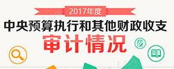2017预算执行和其他财政收支审计从审计情况看,黑龙江时时彩20选52017年中央预算执行情况总体较好,财政保障能力进一步增强。[阅读]