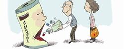 """过期药回收为什么这么难过期药品不仅可能污染环境,还容易被不法分子回收加工进行""""翻新上市""""。[阅读]"""