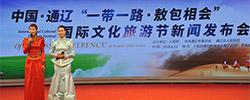 """通辽""""一带一路・敖包相会""""旅游节通辽""""一带一路・敖包相会""""国际文化旅游节8月17日在科左后旗阿古拉景区开幕。[阅读]"""