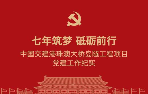 【互联网+党建】人民慕课大国工匠学院上线