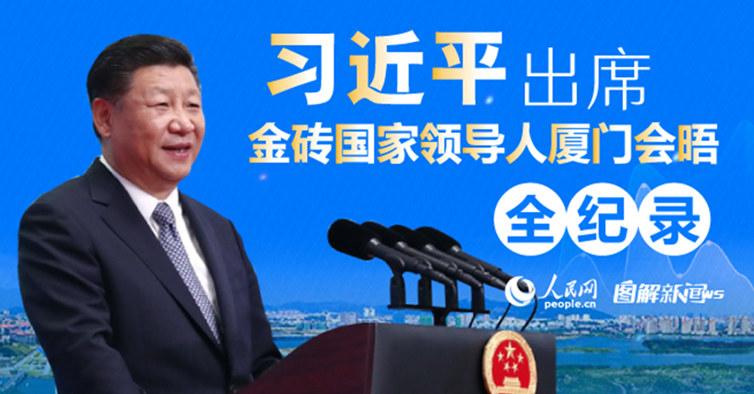 习近平出席金砖国家领导人厦门会晤全纪录(资料图)