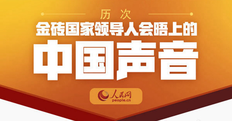 历次金砖国家领导人会晤上的中国声音(资料图)