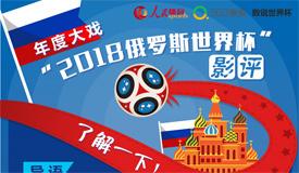 """""""2018俄罗斯世界杯""""影评,了解一下!"""