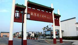 凤阳县小岗村实现人人分红