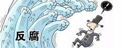 """中纪委:上半年反腐败高压态势不变!2018年上半年,体彩11选5中奖规则全国纪检监察机关运用监督执纪""""四种形态""""处理68.4万人次。[阅读]"""