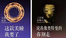 《国宝会说话》这才是中国该有的综艺!