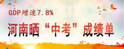 """河南晒经济""""中考""""成绩单上半年河南生产总值同比增长7.8%,高于全国平均水平1.0个百分点。[阅读]"""