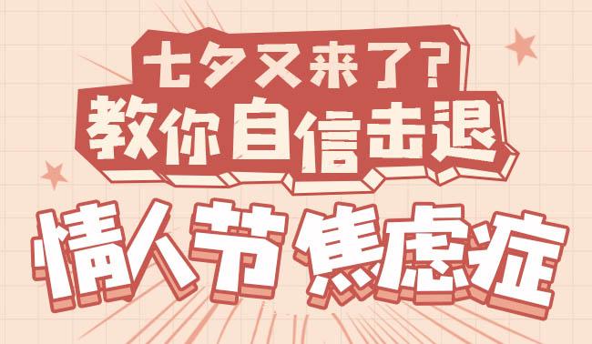 """""""单身汪""""七夕攻略:教你击退""""情人节焦虑症"""""""