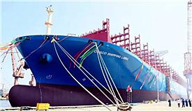海上丝路新使者 世界最大集装箱货轮首航