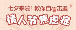 """""""一个人""""的七夕攻略面对七夕节,一定要""""淡定"""",送你这份七夕攻略,单身也要幸福、快乐! [阅读]"""