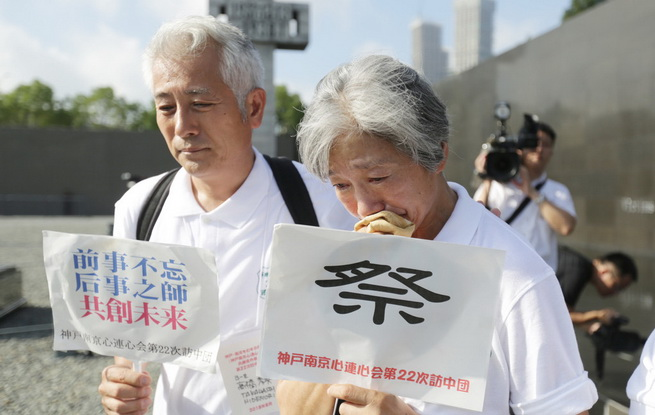 南京举行和平集会 纪念抗日战争胜利73周年